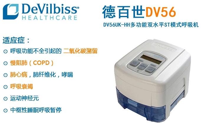 德百世DV56无创呼吸机