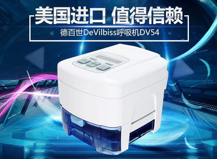 德百世DV54无创呼吸机