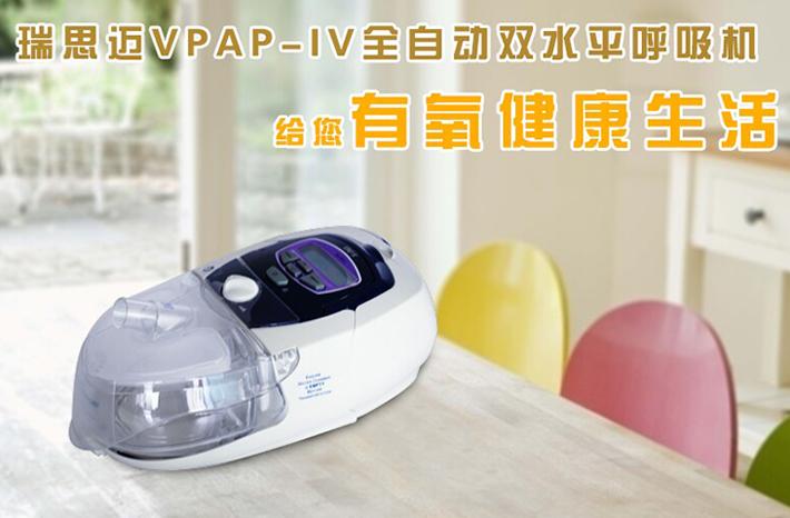 瑞思迈高端无创呼吸机VPAP双水平