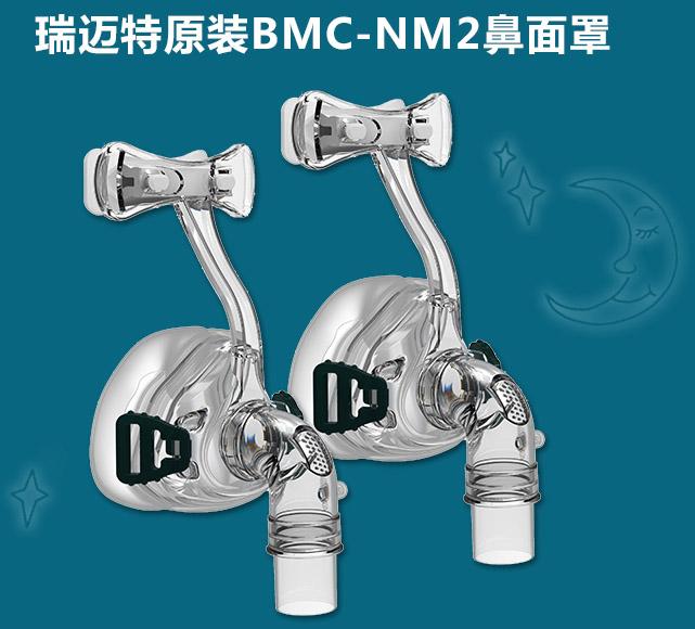 瑞迈特呼吸机原装鼻罩面罩BMC-NM2