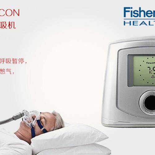 费雪派克爱康系列家用睡眠呼吸机